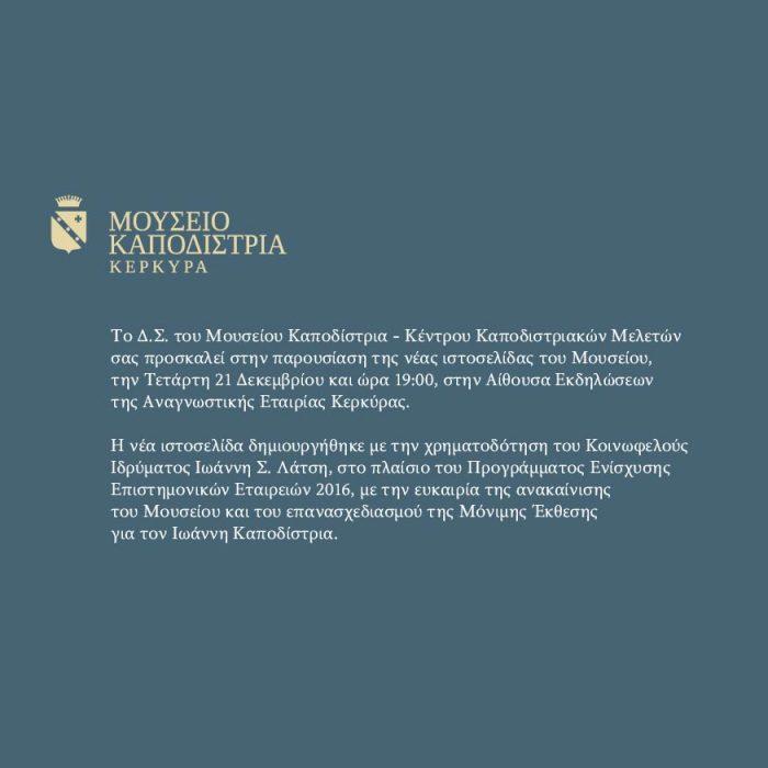 Παρουσίαση Νέας Ιστοσελίδας του Μουσείου