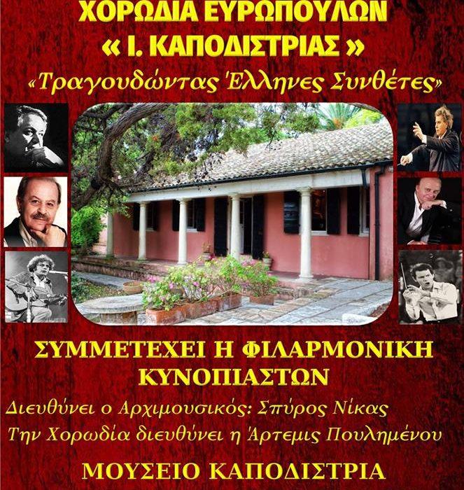 """Συναυλία """"Τραγουδώντας Έλληνες Συνθέτες"""""""