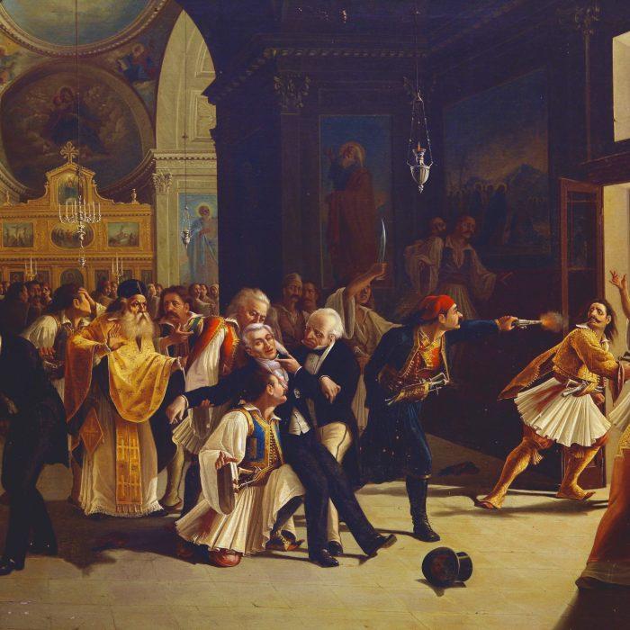 Επέτειος δολοφονίας του Ιωάννη Καποδίστρια