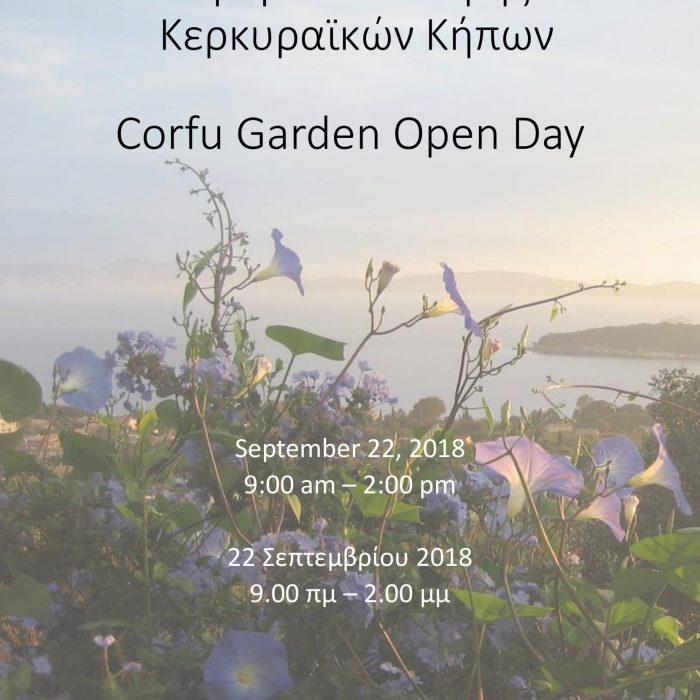 Ημέρα Επίσκεψης Κερκυραϊκών Κήπων
