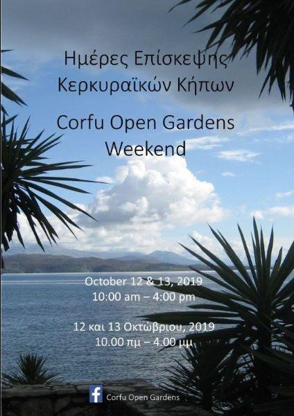 To Corfu Open Gardens Weekend στο Μουσείο Καποδίστρια