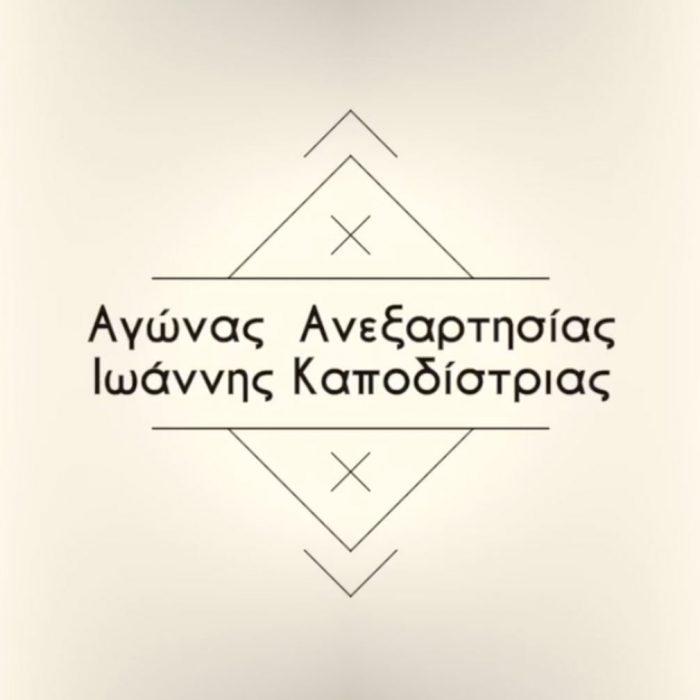 Ελληνικη Επανάσταση  – Ιωάννης Καποδίστριας