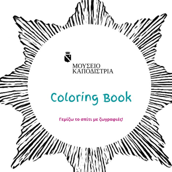 Colouring Book: Προσωπικά αντικείμενα του Ι. Καποδίστρια