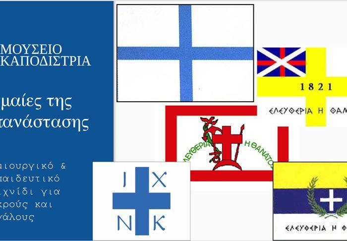 Σημαίες της Επανάστασης