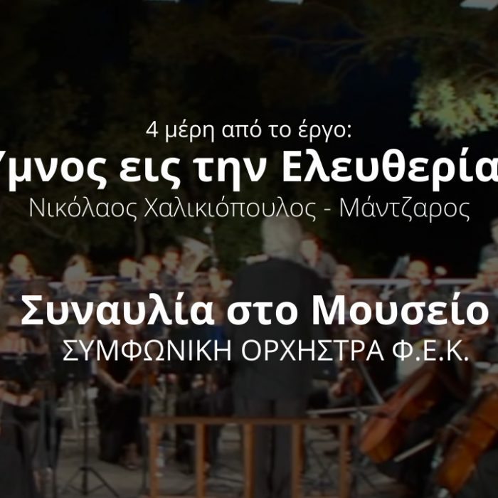 4 μερη από τον Υμνο εις την Ελευθεριαν – Ν. Χαλικιοπουλος Μαντζαρος