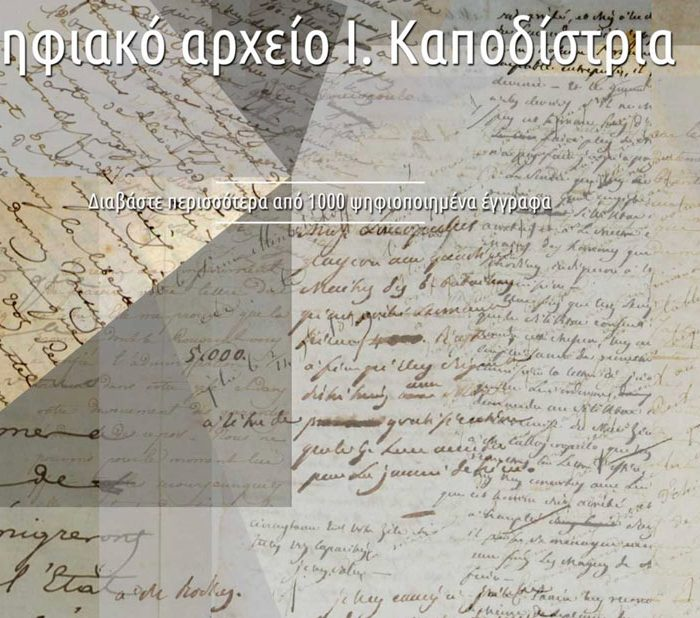 #WorldHealth Day: Ο Καποδίστριας & η επιδημία πανώλης στην Ελλάδα το 1828 μέσα από το Ψηφιακό Αρχείο Ι. Καποδίστρια