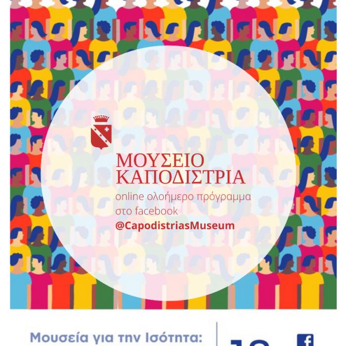 18 Μαΐου: Το Μουσείο Καποδίστρια γιορτάζει την Διεθνή Ημέρα Μουσείων