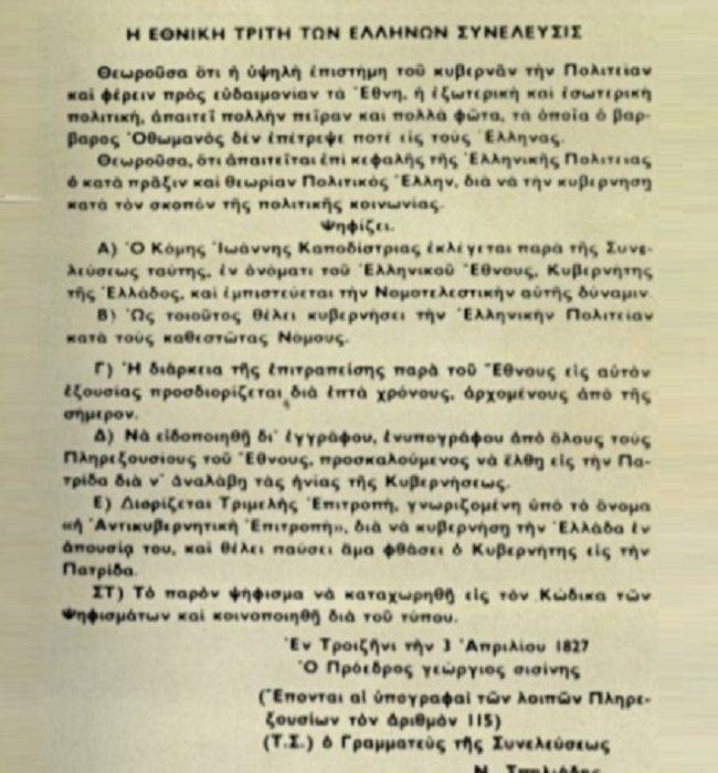 Στις 30 Μαρτίου ο Ι. Καποδίστριας εκλέγεται από την Γ' Εθνοσυνέλευση Κυβερνήτης της Ελλάδας