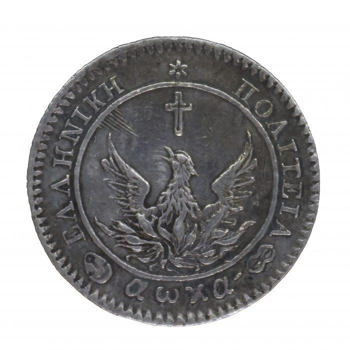 Ο Ι.Καποδίστριας αποβιβάζεται στην Αίγινα. Κυκλοφορεί ο φοίνικας, το πρώτο νόμισμα του σύγχρονου ελληνικού κράτους.