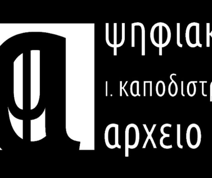 Δημιουργία του Ψηφιακού Αρχείου Ιωάννη Καποδίστρια.