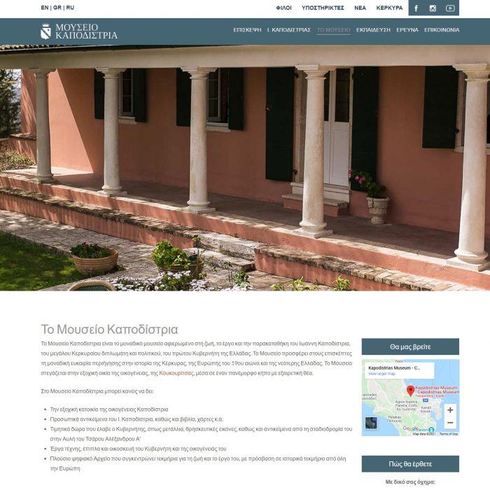 Ιστοσελίδα Μουσείου Καποδίστρια
