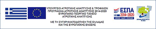 Υπουργείο Αγροτικής Ανάπτυξης - με τη συγχρηματοδότηση της Ελλάδας και της Ευρωπαϊκής Ένωσης