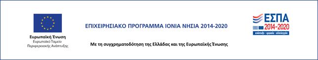 Επιχειρησιακό Πρόγραμμα «Ιόνια Νησιά 2014-2020»